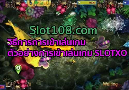 วิธีการการเข้าเล่นเกม ตัวอย่างการเข้าเล่นเกม SLOTXO